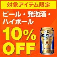 ビール・発泡酒・ハイボール10%OFFクーポン!