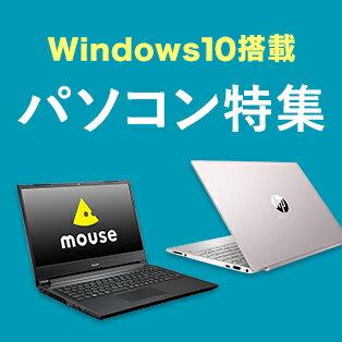 Windows10搭載パソコン特集