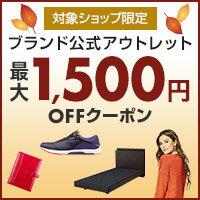 【期間限定】対象ショップで使える最大1,500円OFFクーポンを配布
