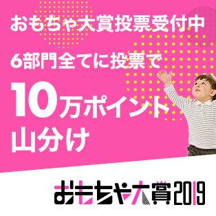 楽天おもちゃ大賞・投票で10万ポイント山分け!