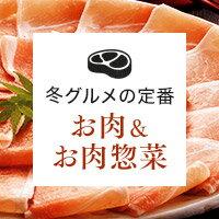 お肉やお肉惣菜!