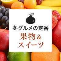 旬の果物や冬に食べたいスイーツ!