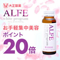 alfe-whiteprogram