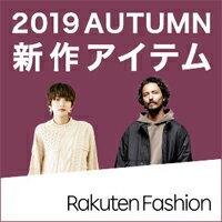2019秋新作特集!