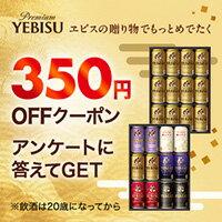 サッポロヱビスビール350円オフクーポン!
