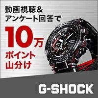"G-SHOCK 冬の""ご褒美""キャンペーン"