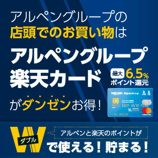https://pointcard.rakuten.co.jp/campaign/alpen/information/20191125/