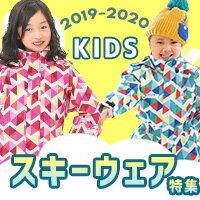 2019-2020の新作 キッズ スキーウェア特集