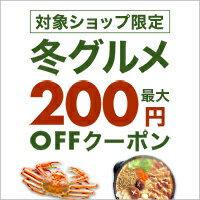 最大200円オフクーポン配布中!