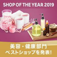 楽天市場のベストショップを発表!