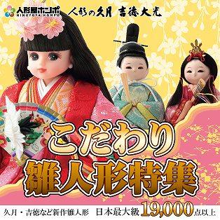 【雛人形・5月人形の人形屋ホンポ】の雛人形