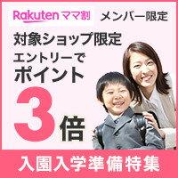 ママ割ポイント3倍!入園入学準備特集!