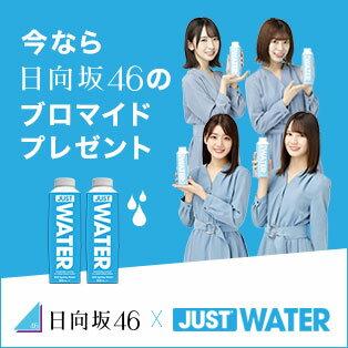 【JUST Water x 日向坂46】コラボキャンペーン実施中!