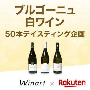 Winart×楽天 ワイン好きは必見!