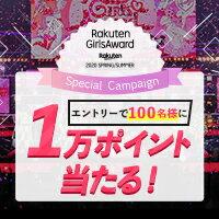 Rakuten GirlsAwardスペシャルキャンペーン