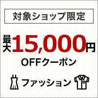 対象ショップ限定!最大15,000円OFF!ファッションクーポン配布中