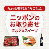 おうちで楽しめる日本の名産品を紹介!