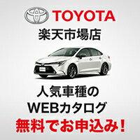 トヨタの人気車種のWEBカタログこちらからお申込み!