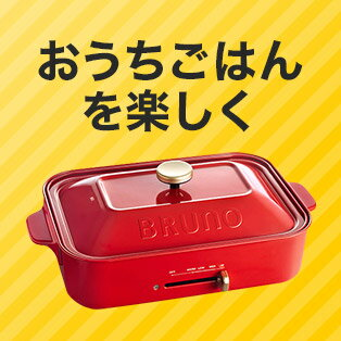 人気のキッチン&調理家電をご紹介!