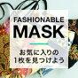 マスクをファッションコーデに入れよう!