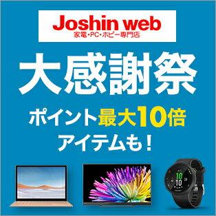 Joshin web大感謝祭!季節家電などお得多数