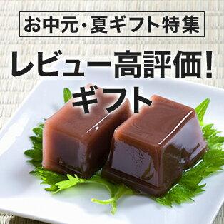 レビュー高評価のお中元・夏ギフト!