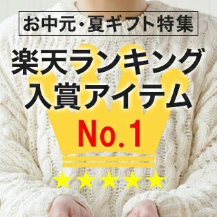 楽天ランキング入賞アイテムのお中元・夏ギフト!