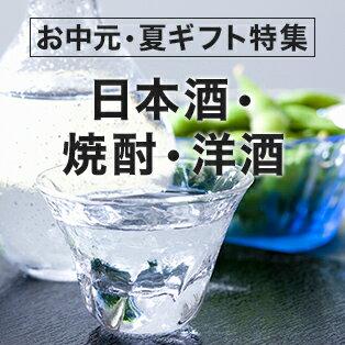 様々な銘柄の日本酒、焼酎、洋酒ギフト