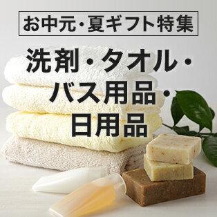 洗剤や入浴剤、タオルなどの生活ギフト