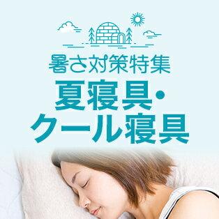 寝苦しい夜はクール寝具で、快適に