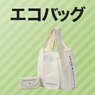 レジ袋有料化にあわせてますます注目のエコバッグ!