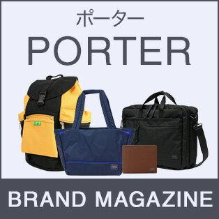 ポーター(PORTER)カタログ
