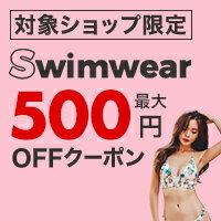 対象ショップ限定!最大500円OFF