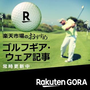 楽天GORA|ゴルフギア・ウェア記事常時更新中!