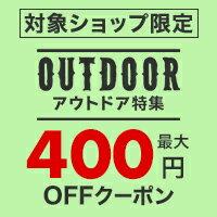 最大400円OFFクーポン★アウトドア特集