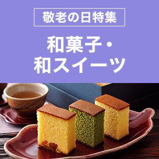 カステラやどら焼き!定番人気といえば和菓子
