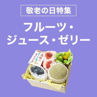 敬老の日のギフトに旬のみずみずしいフルーツを