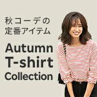 秋Tシャツ・カットソー特集
