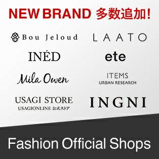 NEW BRAND多数追加!ファッションブランド公式ショップ