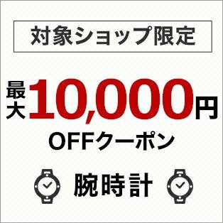 対象ショップで使える最大10,000円OFF!時計クーポンを配布中