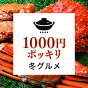 全商品送料無料1,000円ポッキリ!
