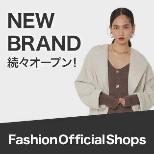 NEW BRAND 続々オープン!ファッションブランド公式ショップ