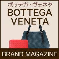 ボッテガ・ヴェネタ バッグやお財布など気アイテム満載