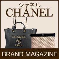 """人とは違う魅力=個性""""を大切にするブランド、シャネル(CHANEL)"""