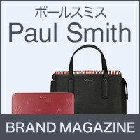 ポールスミス(Paul Smith) | ブランド市場