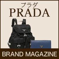PRADA ファッション小物・レザーグッズなどをご紹介!