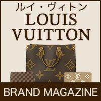 伝統ある品質性の高さが魅力のLOUIS VUITTON