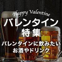 バレンタインに一緒に飲みたい&贈りたいお酒やドリンク
