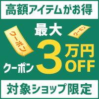 最大3万円OFFクーポン!夏のボーナス特集