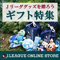 Jリーグギフトを贈るならJリーグ公式の通販サイトで